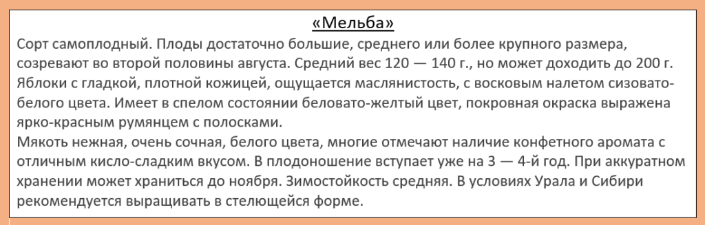 """Краткое описание сорта яблони """"Мельба"""""""
