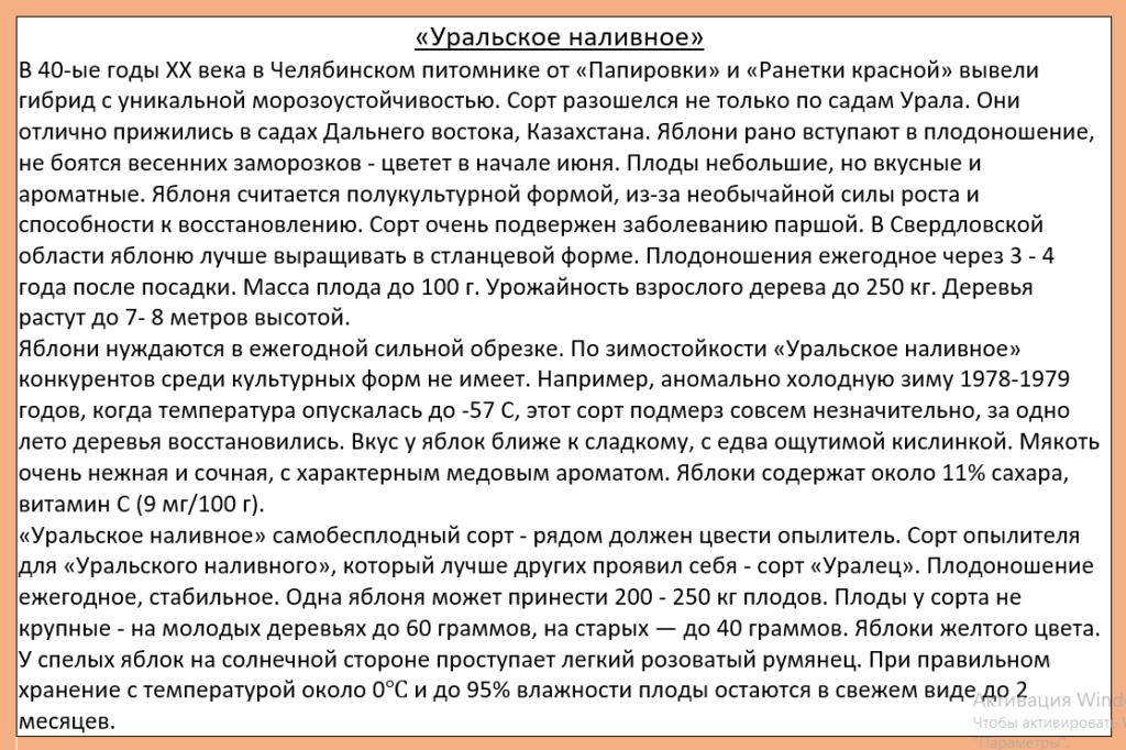 """Краткое описание сорта яблони """"Уральское наливное"""""""